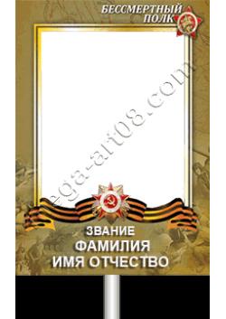 Транспарант Бессмертный полк ТП-10