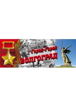 "Баннер ""Города Герои"" БГ-109"