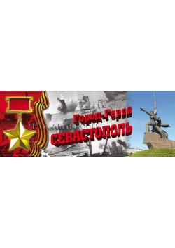"Баннер ""Города Герои"" БГ-101"
