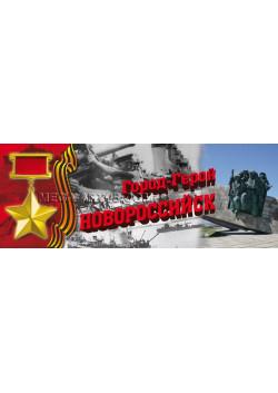 "Баннер ""Города Герои"" БГ-102"