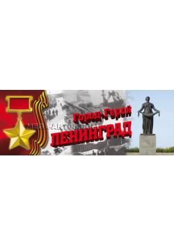 "Баннер ""Города Герои"" БГ-108"