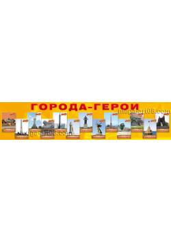 "Баннер ""Города Герои"" БГ-89"