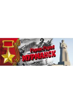 "Баннер ""Города Герои"" БГ-104"