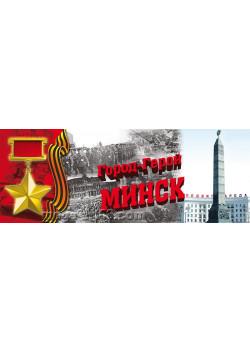 "Баннер ""Города Герои"" БГ-105"