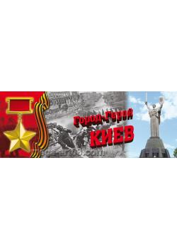 "Баннер ""Города Герои"" БГ-106"