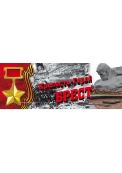 "Баннер ""Города Герои"" БГ-112"