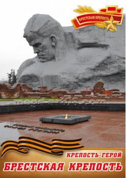 Постер Город Герой Брест ПЛ-17