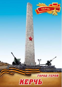 Постер Город Герой Керчь ПЛ-18