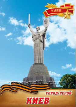 Постер Город Герой Киев ПЛ-20