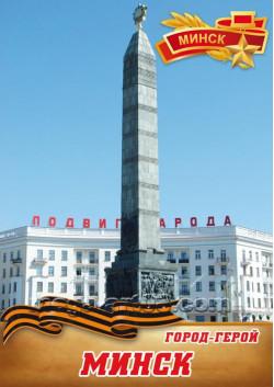 Постер Город Герой Минск ПЛ-21