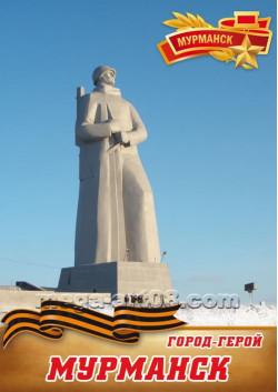 Постер Город Герой Мурманск ПЛ-22