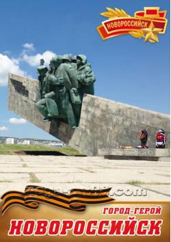 Постер Город Герой Новороссийск ПЛ-23