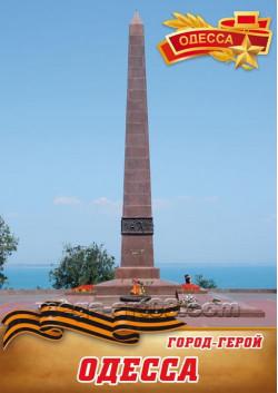 Постер Город Герой Одесса ПЛ-25