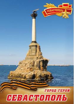 Постер Город Герой Севастополь ПЛ-26