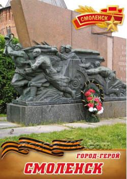 Постер Город Герой Смоленск ПЛ-27