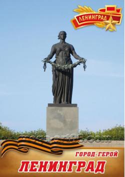 Постер Город Герой Ленинград ПЛ-16