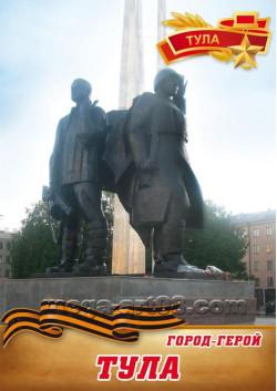Постер Город Герой Тула ПЛ-24