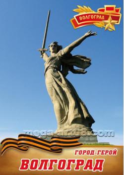 Постер Город Герой Волгоград ПЛ-19