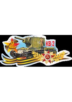 Наклейка КВ-2 НК-48