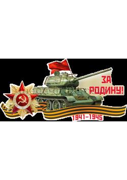 Наклейка За Родину НК-46