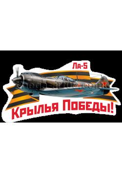 Наклейка ЛА-5 НК-43