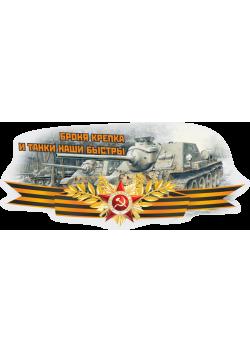 Наклейка СУ-100 НК-49