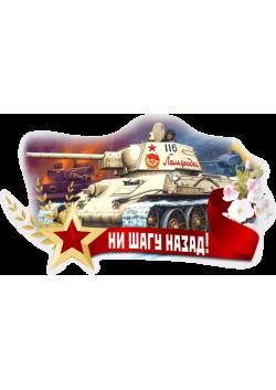 Наклейка Т-34 НК-51
