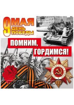 Наклейка к 9 мая НК-4
