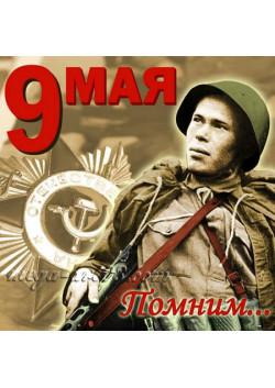 Наклейку к 9 мая НК-14