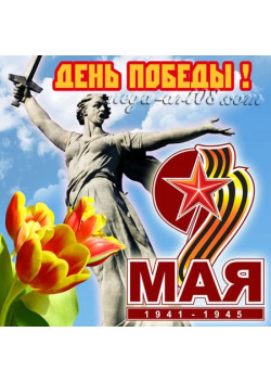 Наклейка к 9 мая НК-50