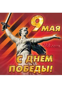 Наклейку к 9 мая НК-55