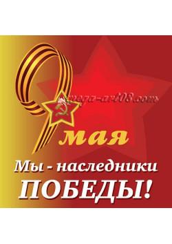 Наклейка к 9 мая НК-56