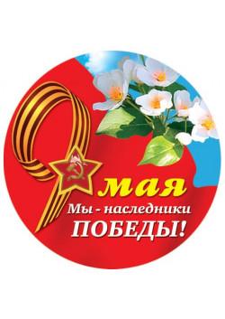 Стикер к 9 мая НК-58