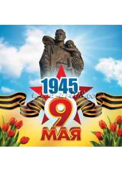 Наклейка к 9 мая НК-13