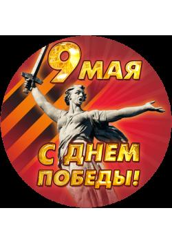 Наклейка к 9 мая НК-21