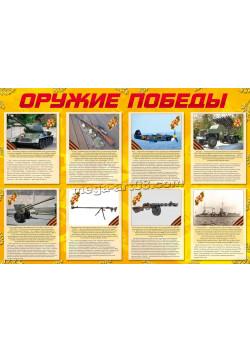 """Стенгазета """"Оружие Победы"""" СГ-11"""