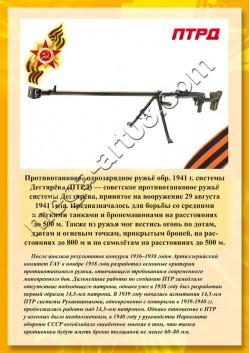 """Постер ПТРД из серии """"Оружие Победы"""" ПЛ-15"""