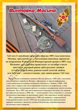 """Постер Винтовка Мосина из серии """"Оружие Победы"""" ПЛ-19"""