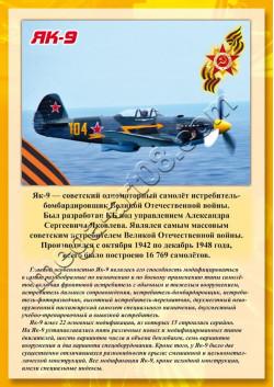 """Постер ЯК-9 из серии """"Оружие Победы"""" ПЛ-20"""