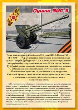 """Постер Пушка ЗИС-3 из серии """"Оружие Победы"""" ПЛ-22"""