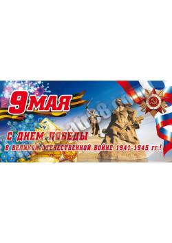Открытка к 9 мая ОТ-11