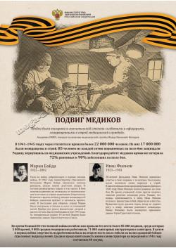 Постер к 9 мая ПЛ-1