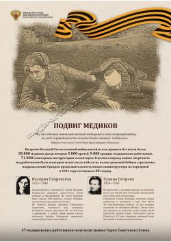 Постер к 9 мая ПЛ-2