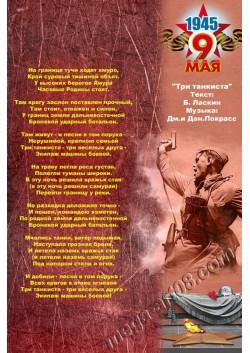 Постер к 9 мая День Победы ПЛ-73