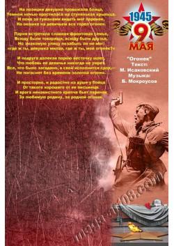 Постер к 9 мая ПЛ-83