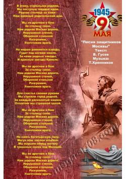Постер к 9 мая ПЛ-85