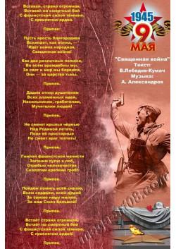 Постер к 9 мая ПЛ-86