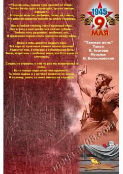 Постер к 9 мая День Победы ПЛ-71