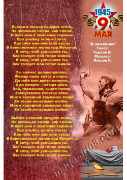 Постер к 9 мая День Победы ПЛ-75