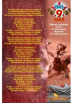 Постер к 9 мая День Победы ПЛ-77